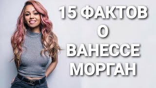 🐍 15 фактов о Ванессе Морган (Тони Топаз)!