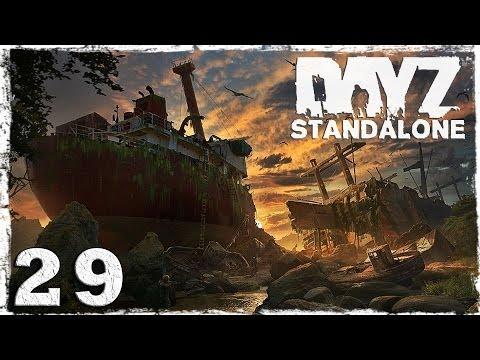 Смотреть прохождение игры [Coop] DayZ Standalone. #29 - Старый Корабль.