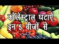Top 5 Cholesterol Lowering Foods. Hindi