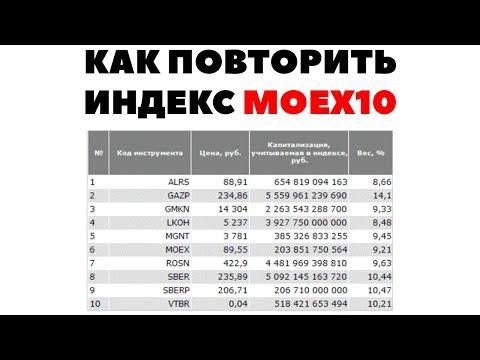 Индекс Мосбиржи 10 (MOEX10). Стоит ли инвестировать в индекс Мосбиржи 10?