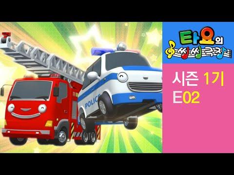 [타요의 씽씽 극장 1기] 2화 용감한 자동차들