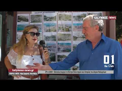 29-6-2020 Επαναλειτουργεί το Κέντρο Πολιτισμού και Ιστορίας του Δήμου Καλυμνίων