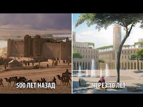 Туркестан - город будущего