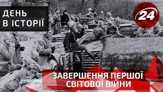 День в історії. Завершення Першої світової війни