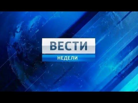 «Вести Недели» с Дмитрием Киселёвым (31.03.2013)