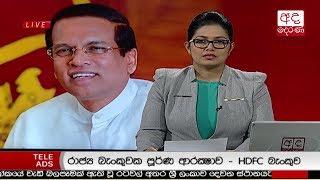 Ada Derana Prime Time News Bulletin 06.55 pm - 2018.12.08