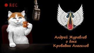 Warhammer BRO: 11 Андрей Журавлев о бэке Кровавых Ангелов, часть 1