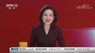 《交易时间(上午版)》 20190724| CCTV财经