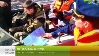 1130 порушень виявили за один рейд інспектори ГІМС в Шурышкарском районі