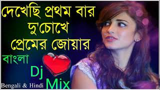 Dekhechi Prothom Baar Best Bangla Dj Remix New Year 2018