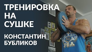 Тренировка на сушке / Константин Бубликов