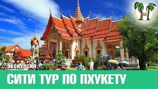Сити тур. Обзорная экскурсия по Пхукету | Phuket City Tour