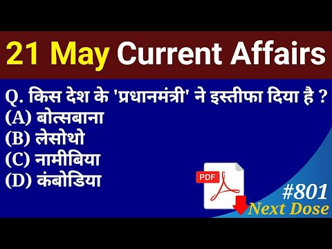 TODAY DATE 21/05/2020 CURRENT AFFAIRS VIDEO AND PDF FILE DOWNLORD