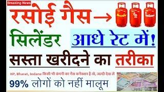 bharat gas