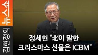 """정세현 """"北이 말한 크리스마스 선물은 ICBM"""""""