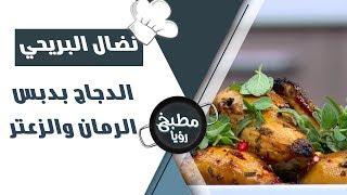 الدجاج بدبس الرمان والزعتر - نضال البريحي