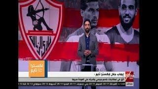 اكسترا تايم| إيهاب جلال: عبدالله السعيد لاعب كبير ولابد من ضمه للمنتخب رغم الأزمة الحالية