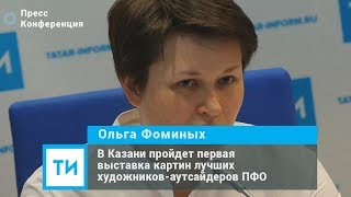 В Казани пройдет первая выставка картин лучших художников аутсайдеров ПФО