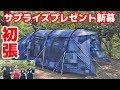 【新幕初張】息子からサプライズプレゼントのテント初張デイキャンプ!