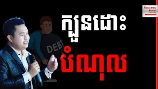 Uch Sambath - How To Get Out Of Debts In Khmer