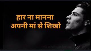 Best powerful motivational video | Most Powerful Motivational whatsapp status | inspirational speech