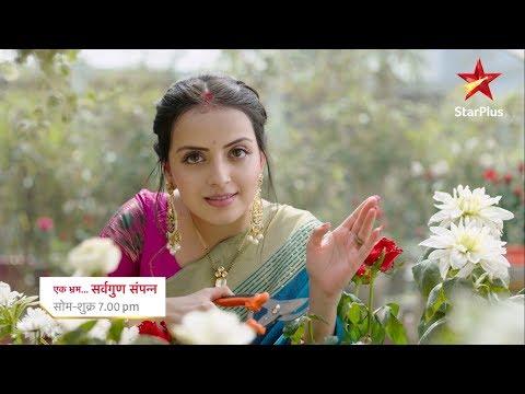 Ek Bhram - Sarvagun Sampanna | Rose Promo
