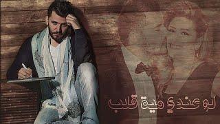 حسام جنيد - لو عندي مية قلب || جديد 2019