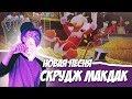 СКРУДЖ МАКДАК: ПЕСНЯ НА РУССКОМ (2017) - КЛИП