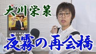 番組内では取り上げなかった曲をYoutube限定で特別レッスン! #037 大川...