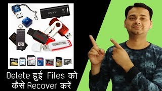 How to Recover Deleted files from Computer/Memory Card/Pen Drive/Hard Disk/SD Card/Laptop [Hindi]