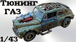 Тюнинг машинки ГАЗ М20 своими руками. Машинка Mad Max