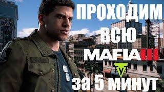 Прохождение всей игры MAFIA III за 5 минут