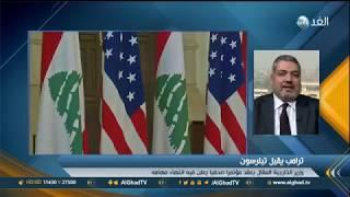 محلل: إقالة وزير الخارجية الأمريكي صفعة قوية لقطر و إيران و الإخوان