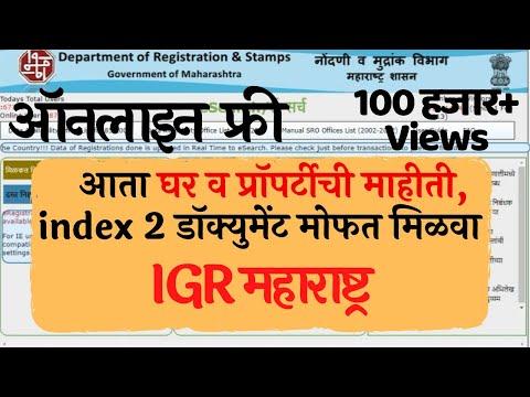Free eSearch (2019) igrmaharashtra online document search property details & index 2 (Marathi)