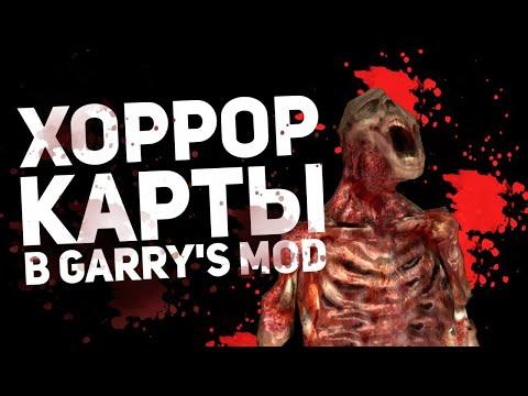 ???? КАК ЖЕ ЗДЕСЬ СТРАШНО!  Garry's Mod Horror