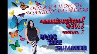 Летний гардероб plus size #лето2018 часть 2. Одежда больших размеров. PLUS SIZE SUMMER(, 2018-06-15T08:01:25.000Z)