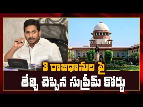 3 రాజధానుల పై తేల్చి చెప్పిన సుప్రీమ్ కోర్టు    Supreme Court Gives Clarity On 3 Capitals    SN
