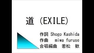 【初音ミク12人合唱】道(EXILE)【ボカロ】