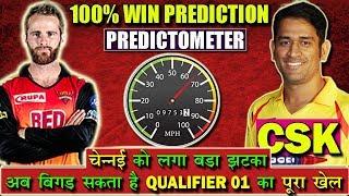 [ QUALIFIER 01 ] CSK VS SRH करो या मरो मैच में हैदराबाद की जीत तय    SRH AND CSK MATCH PREDICTION