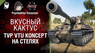 TVP VTU Koncept на Степях - Вкусный кактус №24 - от Psycho_Artur и Cruzzzzzo [World of Tanks]