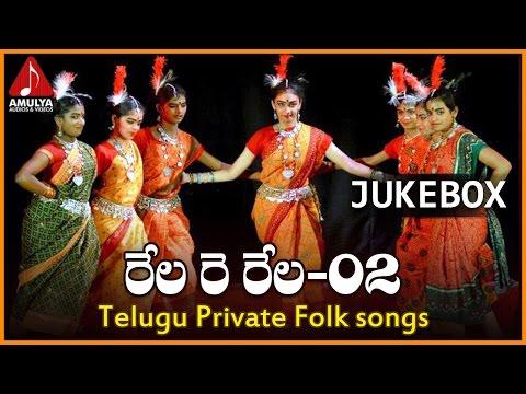 Rela Re Rela | Telangana Folk Songs | Telugu Audio Songs Jukebox 02 | Amulya Audios And Videos