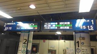 【ついに南北線にもLCD案内表示器稼働】 東京メトロ南北線LCD案内表示器稼働開始&接近放送更新