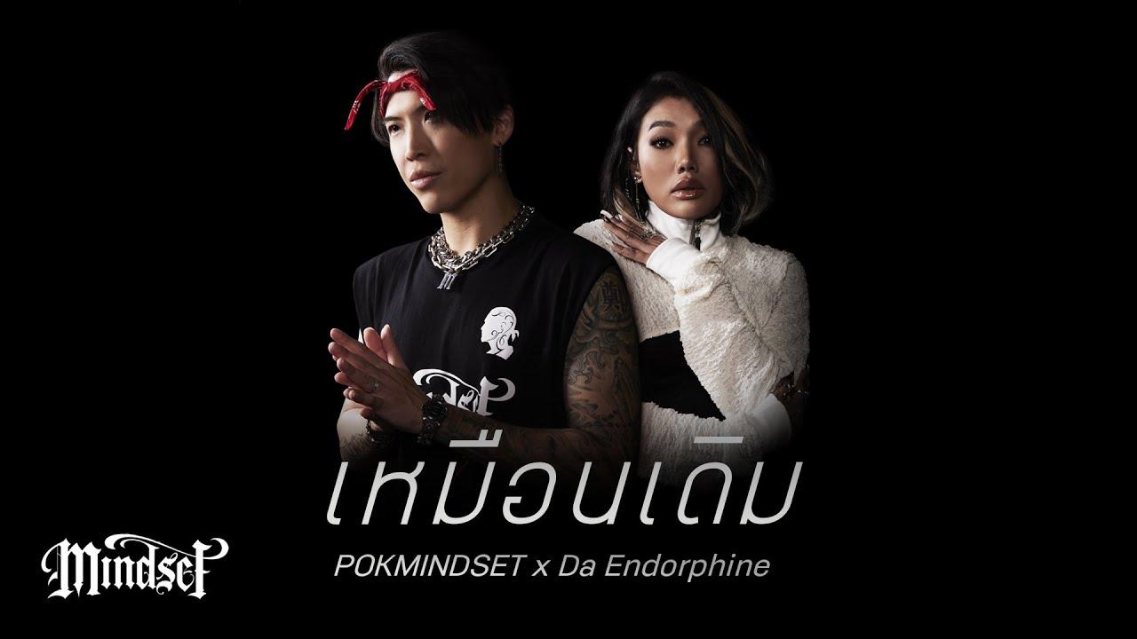 เหมือนเดิม - POKMINDSET x Da Endorphine [Official MV]