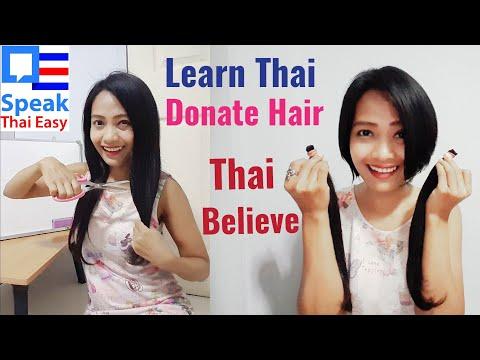 Learn Thai : Hair cut for donation ตัดผมเพื่อบริจาค