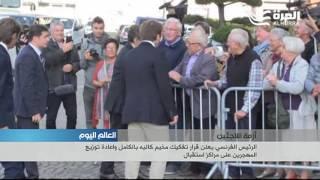 الرئيس الفرنسي يعلن قرار تفكيك مخيم كاليه بالكامل واعادة توزيع المهجرين على مراكز استقبال