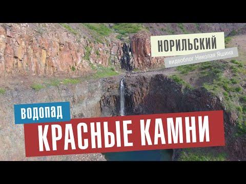 Норильский видеоблог. Водопад Красные камни и как на него попасть