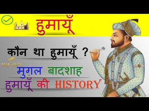 Mughal King Humayun History In Hindi || मुग़ल शासक हुमायूँ का इतिहास | |