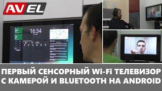 Обзор. Сенсорный телевизор для кухни AVS220KT. Android телевизор с Wi-fi Bluetooth и камерой