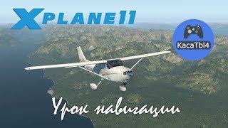 X-Plane 11 - Летная школа Flight School . Навигация