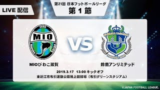 第21回JFL第1節 MIOびわこ滋賀 vs 鈴鹿アンリミテッド